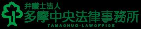 過払い・債務整理-立川・所沢で弁護士をお探しなら【多摩中央法律事務所】